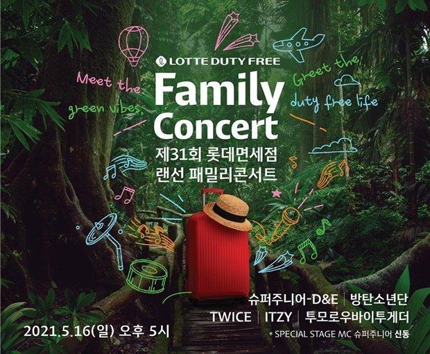 K-pop | Lotte Duty Free Family Concert